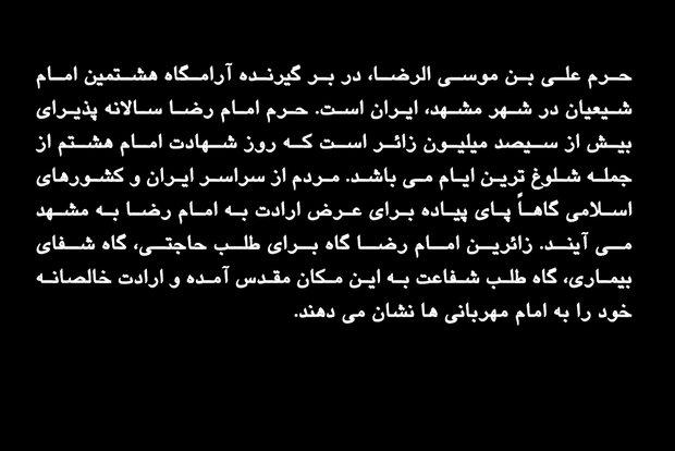 زائران حرم مطهر حضرت علی ابن موسی الرضا (ع)