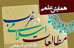 همایش «مطالعات اسلامی در غرب»