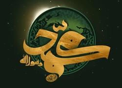پیامبر اعظم(ص) و پایهگذاری نظام اسلامی در بیان رهبر انقلاب