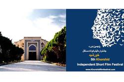اهدای جایزه ویژه خرقانی در جشنواره فیلم «خورشید»
