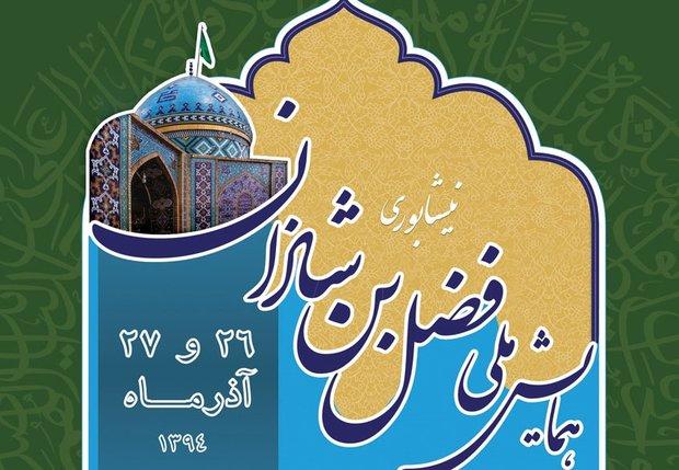 همایش ملی بزرگداشت مقام «فضل بن شاذان» در نیشابور برگزار شد