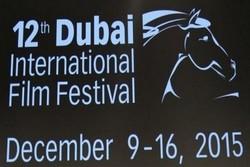 جشنواره فیلم دوبی برندگانش را شناخت/ قدردانی از زنان فیلمساز