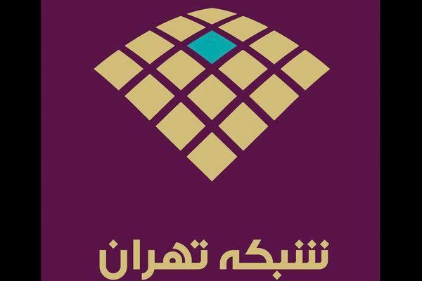 شبکه تهران سه برنامه تولیدی خواهد داشت/ فعلا برنامه زنده نداریم