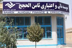 موسسه مالی و اعتباری ثامن الحجج