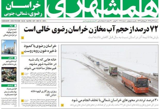 روزنامه های خراسان رضوی 28 آذر 94