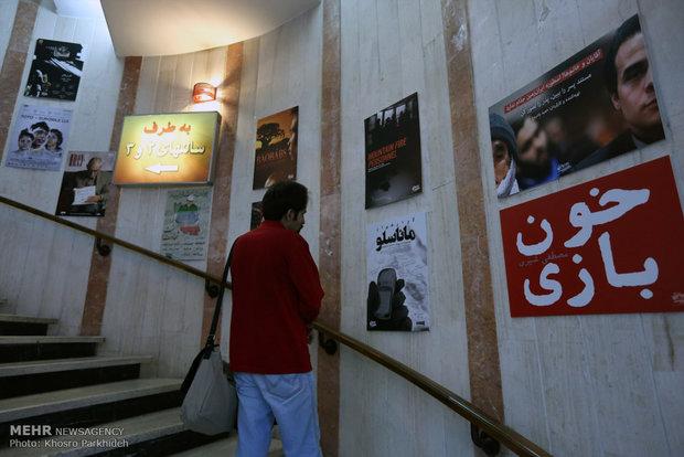 Cinema Verite Festival
