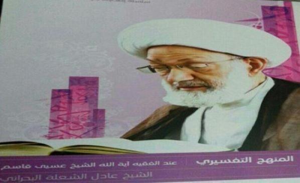 کتاب «روش تفسیری آیت الله عیسی قاسم» در بحرین منتشر شد