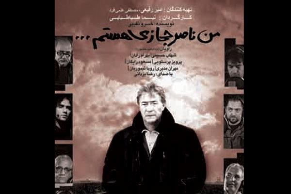 پرونده قلعهنویی و فیلم ناصر حجازی دوباره به جریان افتاد