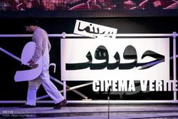 اعلام آثار ایرانی بخش «مسابقه بینالملل» جشنواره «سینماحقیقت»