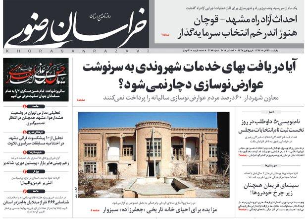 روزنامه های خراسان رضوی 29 آذر 94
