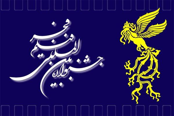 چه کسی باید از اطلاعات فیلم فجر صیانت کند/ خدشهدار شدن اعتمادها