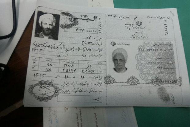 آیت الله مصباح یزدی کاندیدای انتخابات خبرگان رهبری شد