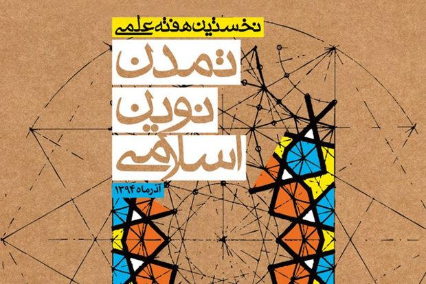 نشست ماهیت تمدن نوین اسلامی در دانشگاه شهید بهشتی برگزار می شود