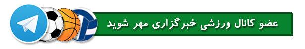 تلگرام زیر خبر ورزشی