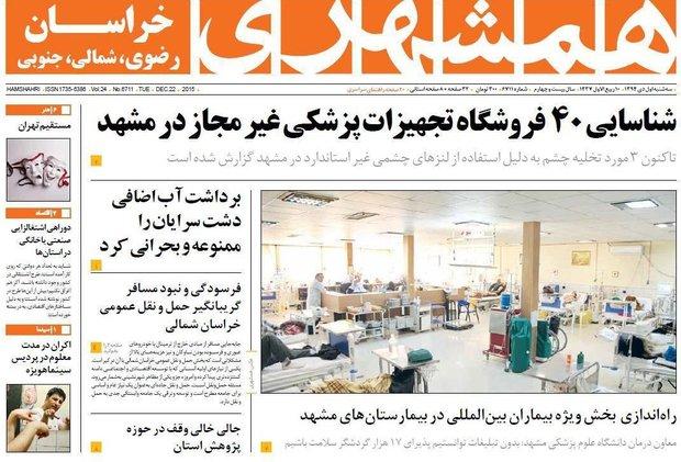 روزنامه های خراسان رضوی 1 دی 1394