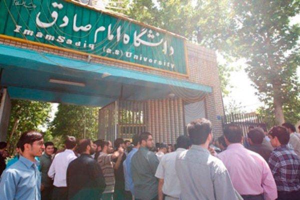 مراسم گرامیداشت جانباختگان سانحه هوایی در دانشگاه امام صادق
