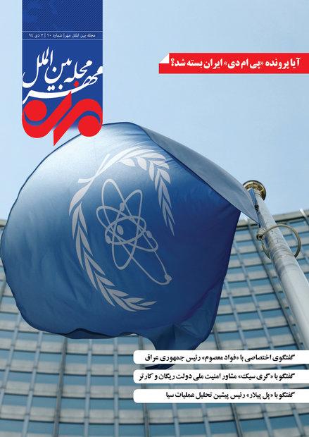 شماره دهم مجله بین الملل مهر