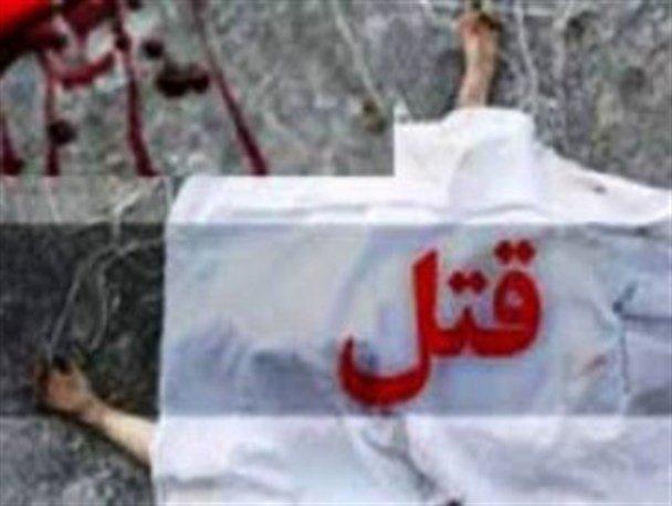 اختلاف خانوادگی منجر به قتل زن به دست همسر شد
