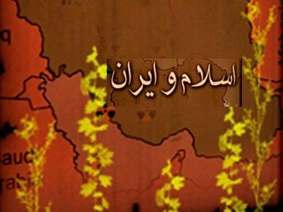 انتشار کتابهايی با موضوع اسلام و ایران در ايتاليا