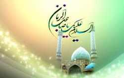 مجلس الشورى الاسلامي يسن قانونا بجعل ذكرى بدء أمامة الامام المهدي (عج) عطلة رسمية