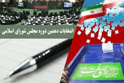انتخابات دهمین دوره مجلس و خبرگان رهبری