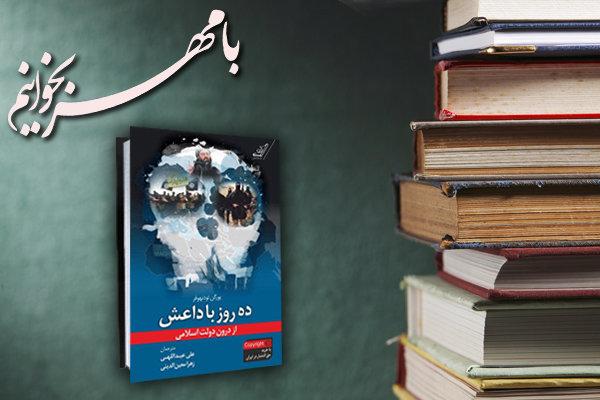 بخشهای خواندنی کتاب «ده روز با داعش»
