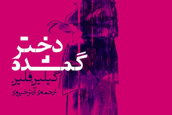 «دخترگمشده» برای سومین بار وارد کتابفروشیهای ایران شد