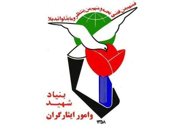 برگزاری کمیسیون پزشکی بنیاد در ۴ استان کشور