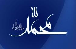 Peygamber'in (S.A.A) Kutlu Doğumu...