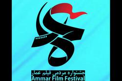 فیلمهای بخش مسابقه داستانی جشنواره «عمار» معرفی شدند