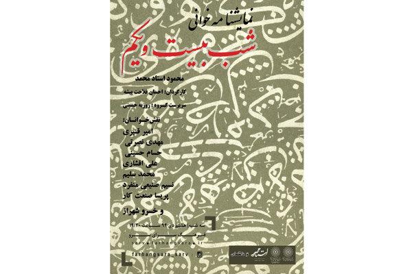 خوانش نمایشنامه «شب بیست و یکم» در فرهنگسرای سرو