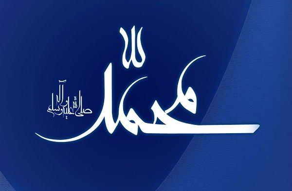 Image result for کتاب بشارت آمدن حضرت محمد و عيسي مسيح در كتب زرتشتيان