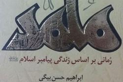 """الطبعة السابعة من رواية """"محمد (ص)"""""""