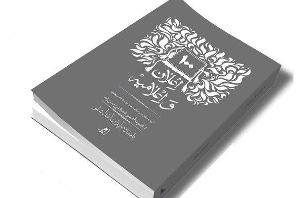 کتاب «صد اعلان و اعلامیه» در سرای اهل قلم نقد و بررسی میشود