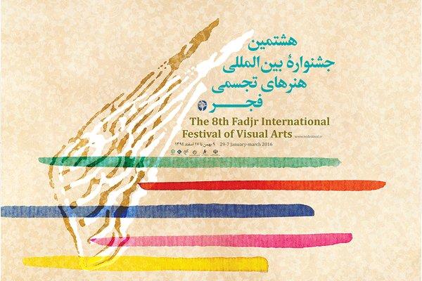 ۲۰ هزار اثر برای حضور در هشتمین جشنواره تجسمی فجر بررسی میشوند