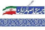 کاندیداهای اصولگرای ۶ شهرستان فارس مشخص شدند