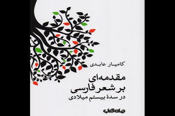 «مقدمهای بر شعر فارسی در سده بیستم میلادی» به بازار آمد