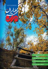 جلد مجله هشتم