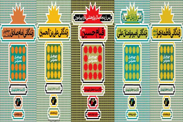 بسته فرهنگی «چهرههای معصومین علیهم السلام» منتشر شد