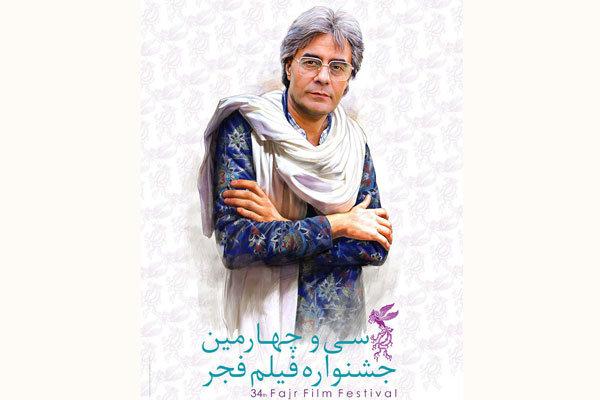 پوستر سی و چهارمین جشنواره فیلم فجر
