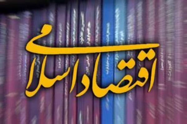 شماره ۱۵ نشریه معرفت اقتصاد اسلامی منتشر شد