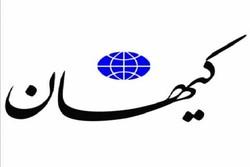 محلل سياسي كندي: ايران الدولة الاسلامية الوحيدة في العالم