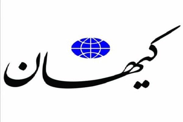 كيهان: امريكا جربّت جاهزية ايران والحرس الثوري استهان بها