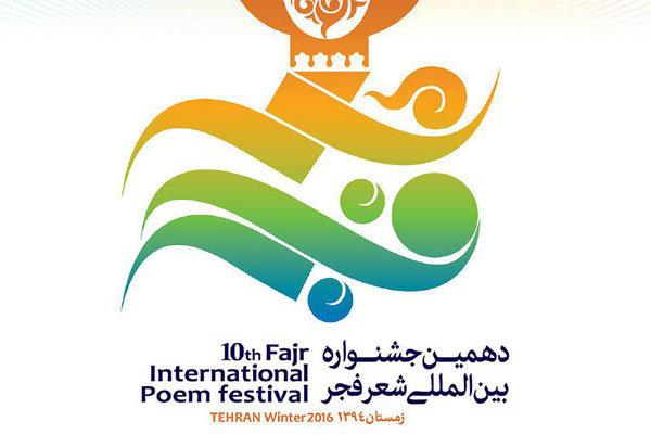 دهمین جشنواره شعر فجر فراخوان داد - خبرگزاری مهر | اخبار ایران و ...