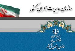 ایران جزو چهار کشور مخاطره خیز دنیا است