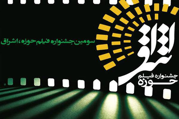 معرفی آثار منتخب بخش مستند جشنواره «اشراق»