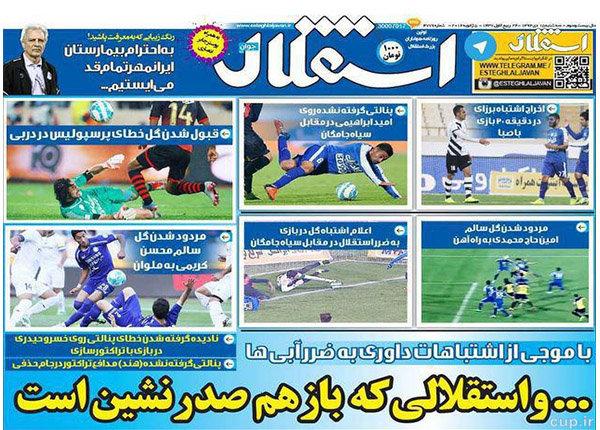روزنامه استقلال جوان تعطیل شد/ فتحاللهزاده: توان ادامه نداشتیم