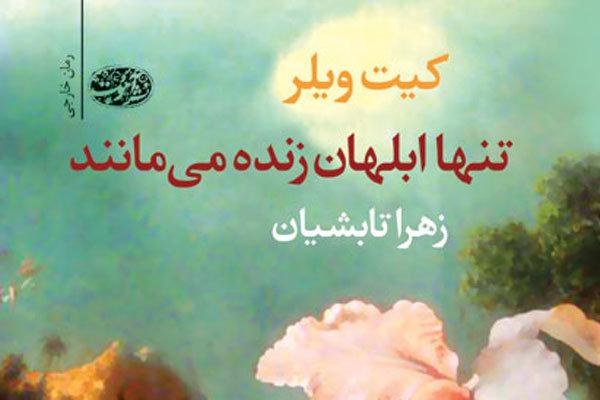 «تنها ابلهان زنده میمانند» به بازار کتاب ایران رسید