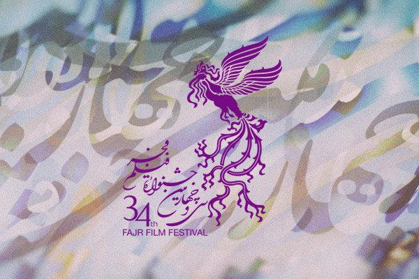 فیلمهای بخش مسابقه مستند جشنواره فیلم فجر ۳۴ اعلام شد