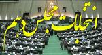 صلاحیت ۲۴ نفر در حوزه انتخابیه شهریار، قدس و ملارد تأیید شد